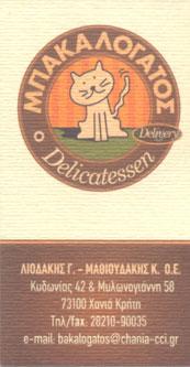 Bakalogatos business card