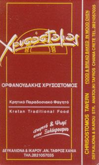 20071206_chrisostomos