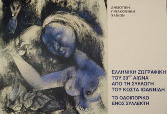 Greekcontemporaryart